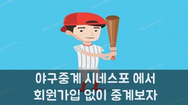 야구중계 시네스포츠