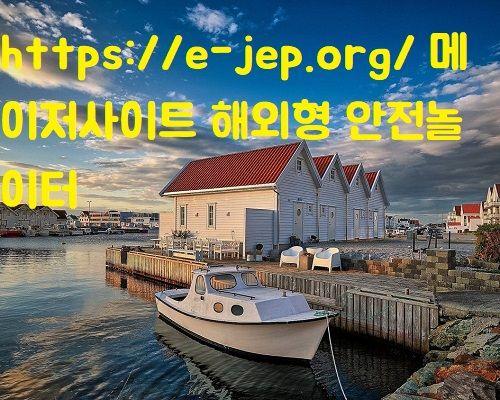 https://e-jep.org/ 메이저사이트 해외형 안전놀이터