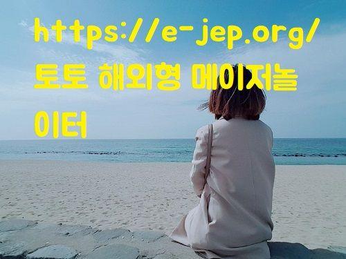 https://e-jep.org/ 토토 해외형 메이저놀이터